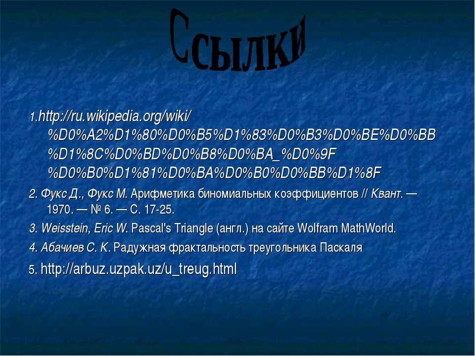 1.http://ru.wikipedia.org/wiki/%D0%A2%D1%80%D0%B5%D1%83%D0%B3%D0%BE%D0%BB%D1%...