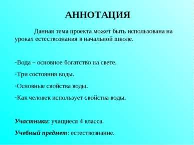 АННОТАЦИЯ Данная тема проекта может быть использована на уроках естествознани...