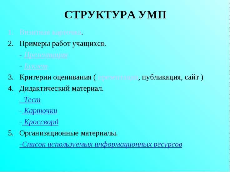 СТРУКТУРА УМП Визитная карточка. Примеры работ учащихся. - Презентация - Букл...