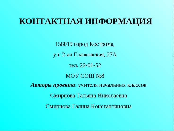 КОНТАКТНАЯ ИНФОРМАЦИЯ 156019 город Кострома, ул. 2-ая Глазковская, 27А тел. 2...