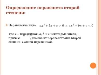 Неравенства вида где х – переменная, a, b и с некоторые числа, причем , назыв...