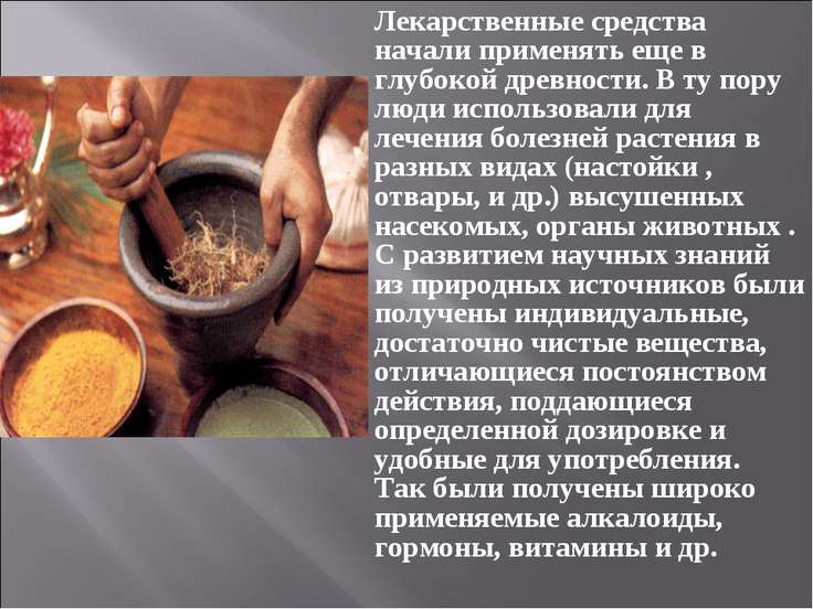 Лекарственные средства начали применять еще в глубокой древности. В ту пору л...