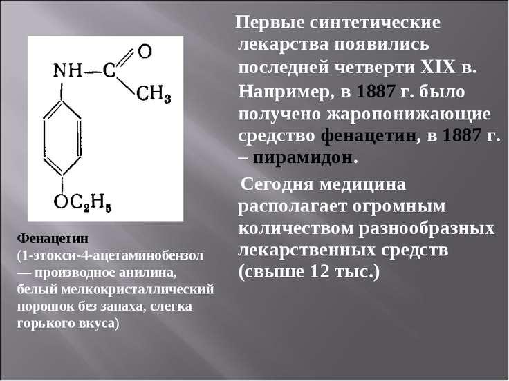 Первые синтетические лекарства появились последней четверти XIX в. Например, ...