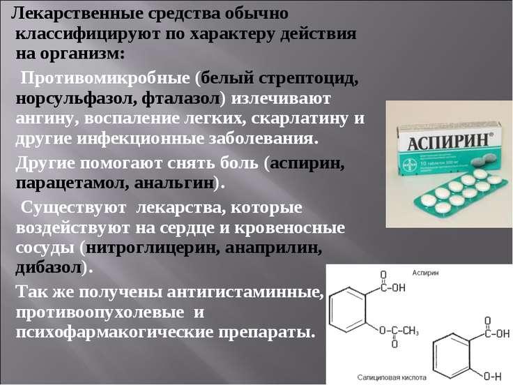 Лекарственные средства обычно классифицируют по характеру действия на организ...
