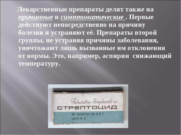 Лекарственные препараты делят также на причинные и симптоматические . Первые ...