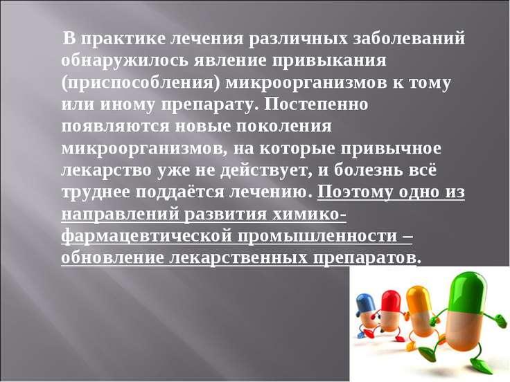 В практике лечения различных заболеваний обнаружилось явление привыкания (при...