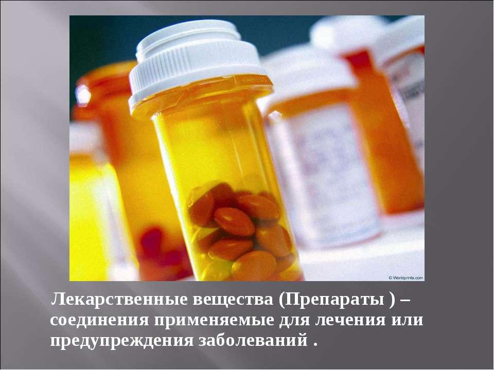 Лекарственные вещества (Препараты ) – соединения применяемые для лечения или ...