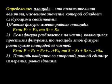 Определение: площадь – это положительная величина, численное значение которой...