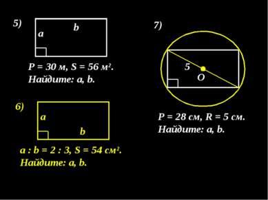 5) P = 30 м, S = 56 м². Найдите: а, b. а b 6) а : b = 2 : 3, S = 54 см². Найд...