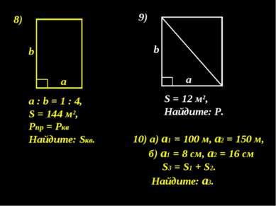 8) а : b = 1 : 4, S = 144 м², Pпр = Ркв Найдите: Sкв. а b 9) S = 12 м², Найди...