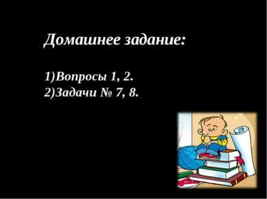 Домашнее задание: Вопросы 1, 2. Задачи № 7, 8.