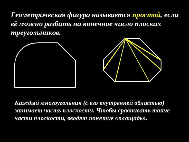 Геометрическая фигура называется простой, если её можно разбить на конечное ч...