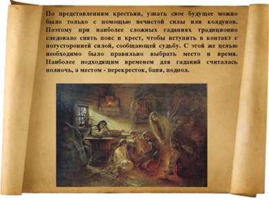 По представлениям крестьян, узнать свое будущее можно было только с помощью н...