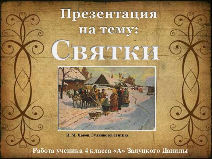 Работа ученика 4 класса «А» Залуцкого Данилы И. М. Львов. Гуляние на святках.