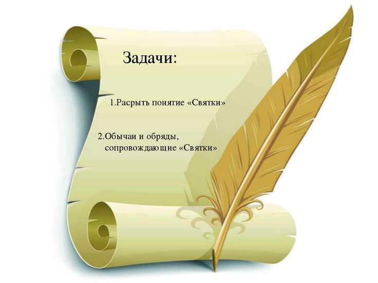 Задачи: 1.Расрыть понятие «Святки» 2.Обычаи и обряды, сопровождающие «Святки»