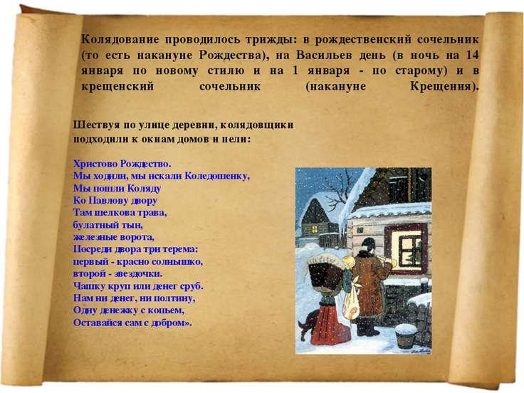 Колядование проводилось трижды: в рождественский сочельник (то есть накануне ...