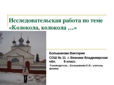 Исследовательская работа по теме «Колокола, колокола …» Большакова Виктория С...