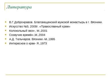 Литература В.Г.Добронравов. Благовещенский мужской монастырь в г. Вязники. Ис...