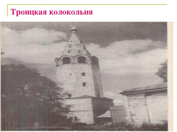 Троицкая колокольня