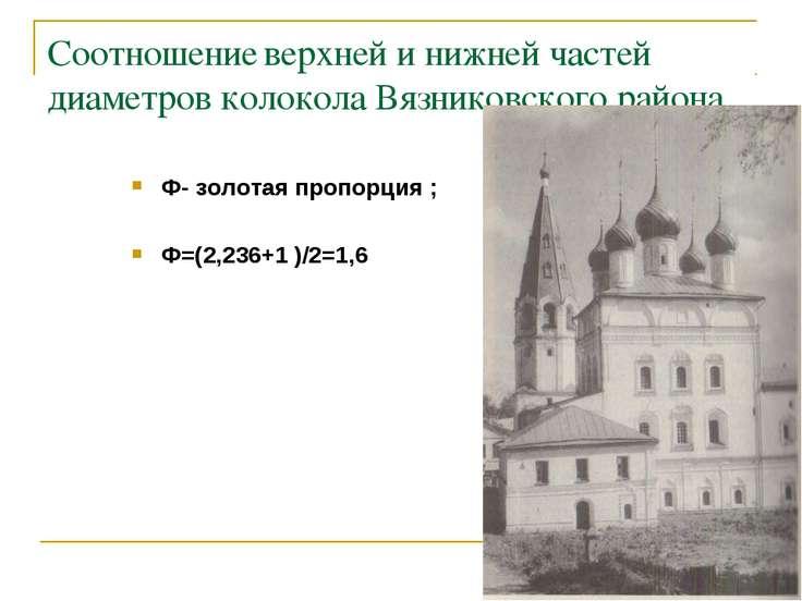 Соотношение верхней и нижней частей диаметров колокола Вязниковского района Ф...