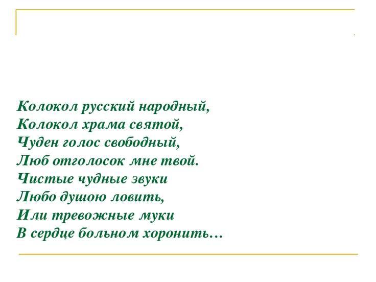 Колокол русский народный, Колокол храма святой, Чуден голос свободный, Люб от...