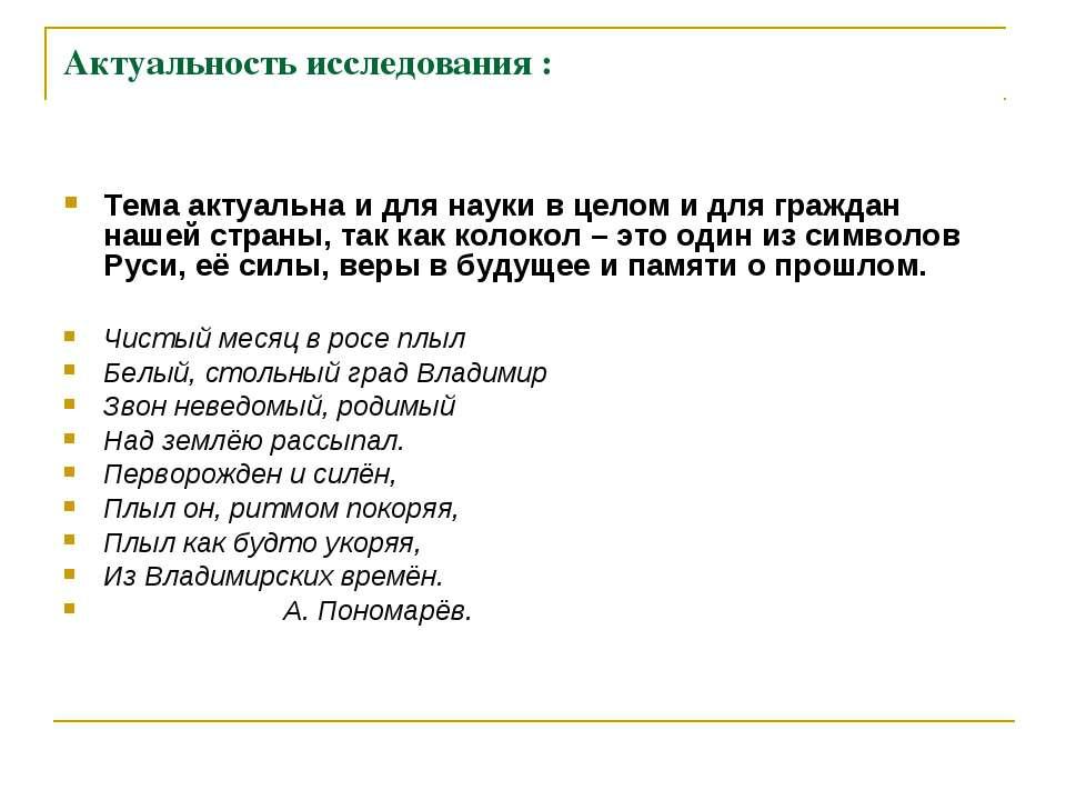 Актуальность исследования : Тема актуальна и для науки в целом и для граждан ...