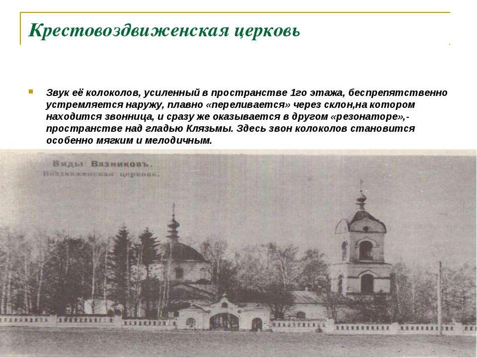 Крестовоздвиженская церковь Звук её колоколов, усиленный в пространстве 1го э...