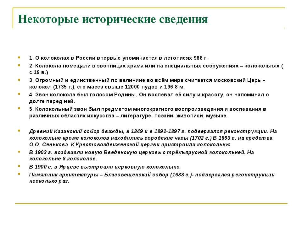 Некоторые исторические сведения 1. О колоколах в России впервые упоминается в...