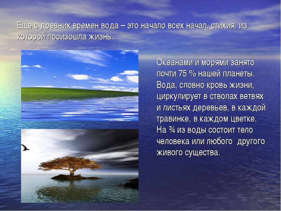 Еще с древних времен вода – это начало всех начал, стихия, из которой произош...