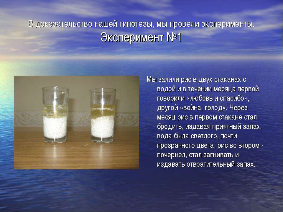 В доказательство нашей гипотезы, мы провели эксперименты. Эксперимент №1 Мы з...