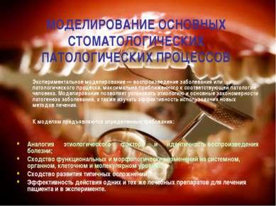 МОДЕЛИРОВАНИЕ ОСНОВНЫХ СТОМАТОЛОГИЧЕСКИХ ПАТОЛОГИЧЕСКИХ ПРОЦЕССОВ Эксперимент...