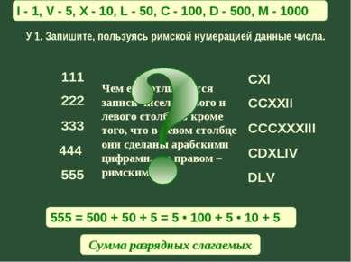 Чем еще отличаются записи чисел правого и левого столбцов кроме того, что в л...