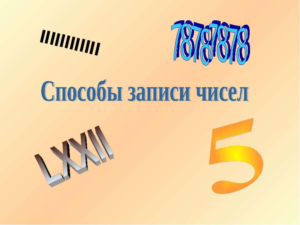 IIIIIIIIIIII