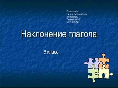 Наклонение глагола 6 класс Подготовила учитель русского языка и литературы Та...