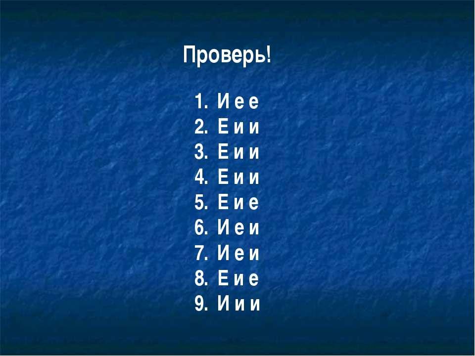 Проверь! И е е Е и и Е и и Е и и Е и е И е и И е и Е и е И и и