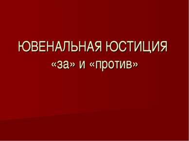 ЮВЕНАЛЬНАЯ ЮСТИЦИЯ «за» и «против»