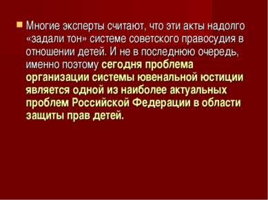 Многие эксперты считают, что эти акты надолго «задали тон» системе советского...