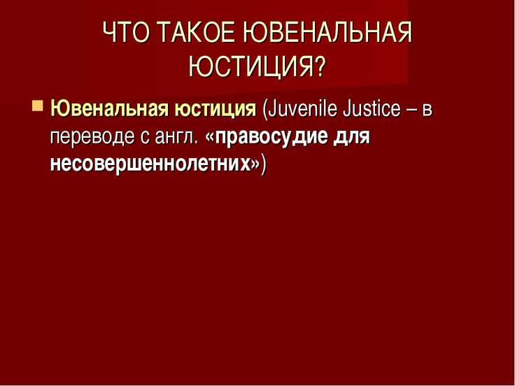 ЧТО ТАКОЕ ЮВЕНАЛЬНАЯ ЮСТИЦИЯ? Ювенальная юстиция (Juvenile Justice – в перево...