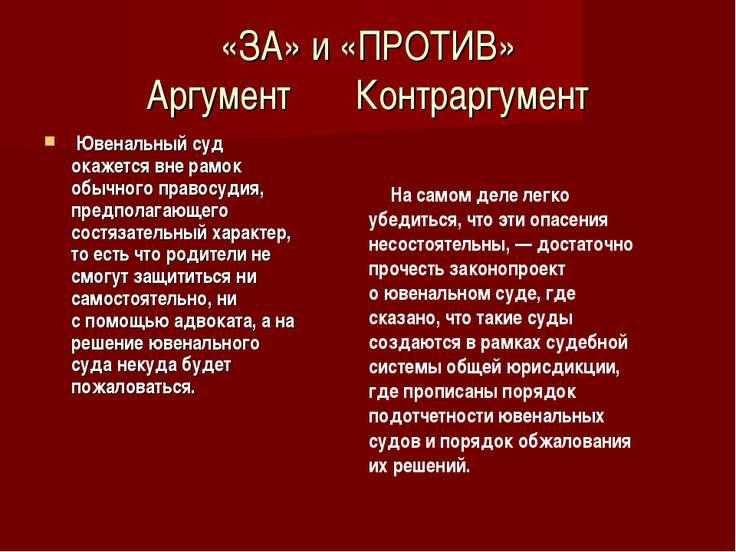 «ЗА» и «ПРОТИВ» Аргумент Контраргумент Ювенальный суд окажется вне рамок обыч...