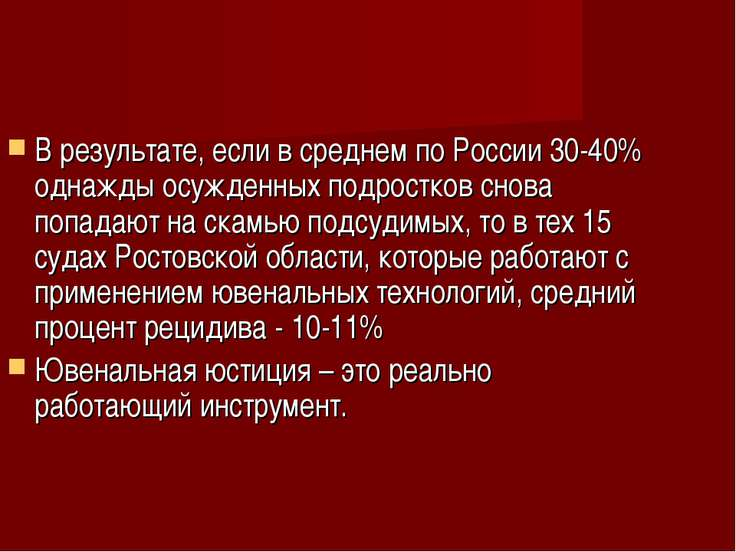 В результате, если в среднем по России 30-40% однажды осужденных подростков с...