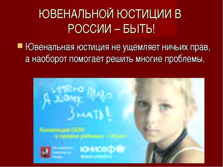 ЮВЕНАЛЬНОЙ ЮСТИЦИИ В РОССИИ – БЫТЬ! Ювенальная юстиция не ущемляет ничьих пра...