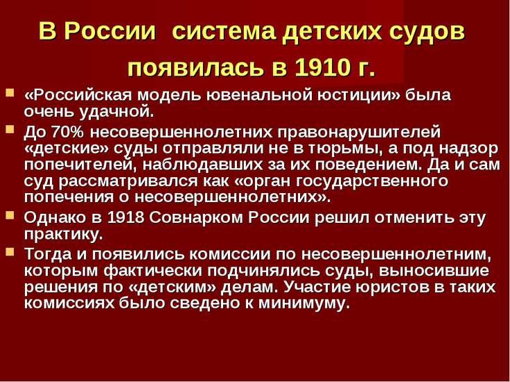 В России система детских судов появилась в 1910 г. «Российская модель ювеналь...