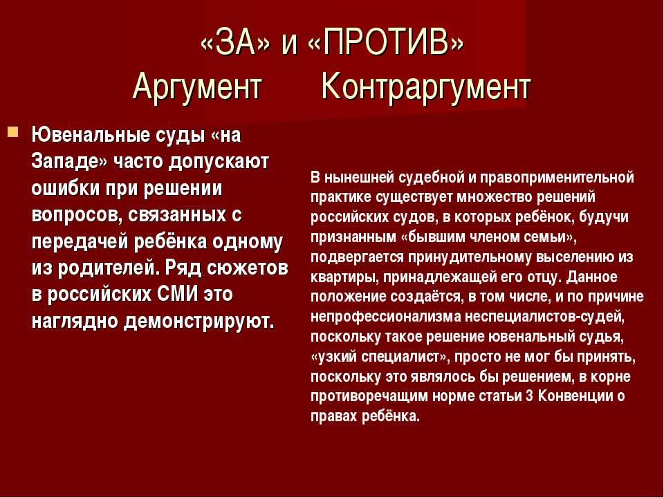 «ЗА» и «ПРОТИВ» Аргумент Контраргумент Ювенальные суды «на Западе» часто допу...