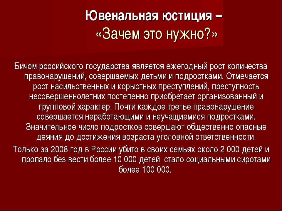 Ювенальная юстиция – «Зачем это нужно?» Бичом российского государства являетс...