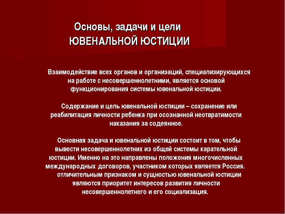 Основы, задачи и цели ЮВЕНАЛЬНОЙ ЮСТИЦИИ Взаимодействие всех органов и органи...