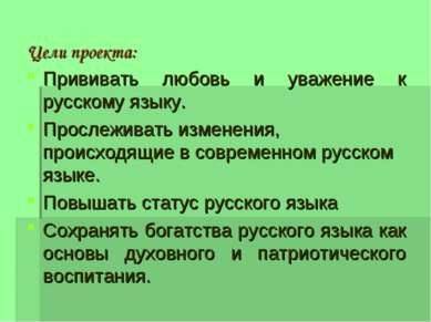 Цели проекта: Прививать любовь и уважение к русскому языку. Прослеживать изме...