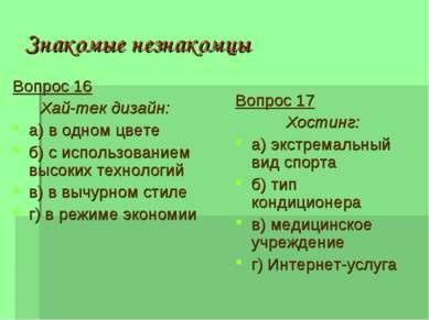 Знакомые незнакомцы Вопрос 16 Хай-тек дизайн: а) в одном цвете б) с использов...