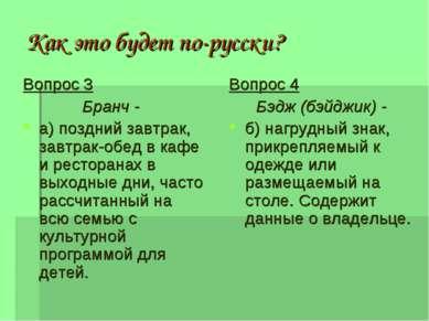 Как это будет по-русски? Вопрос 4 Бэдж (бэйджик) - б) нагрудный знак, прикреп...