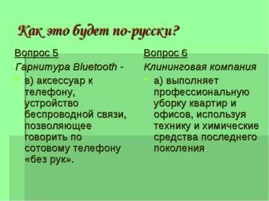 Как это будет по-русски? Вопрос 6 Клининговая компания а) выполняет профессио...
