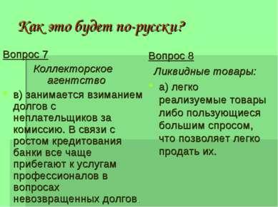 Как это будет по-русски? Вопрос 8 Ликвидные товары: а) легко реализуемые това...